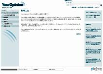 Your Opinionトップページ